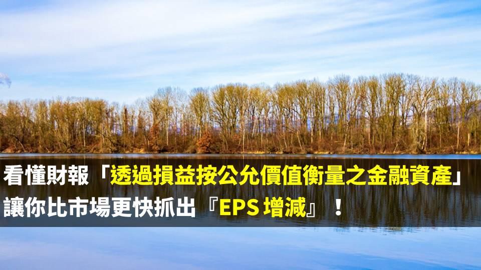 看懂財報「透過損益按公允價值衡量之金融資產」,讓你比市場更快抓出『EPS 增減』!