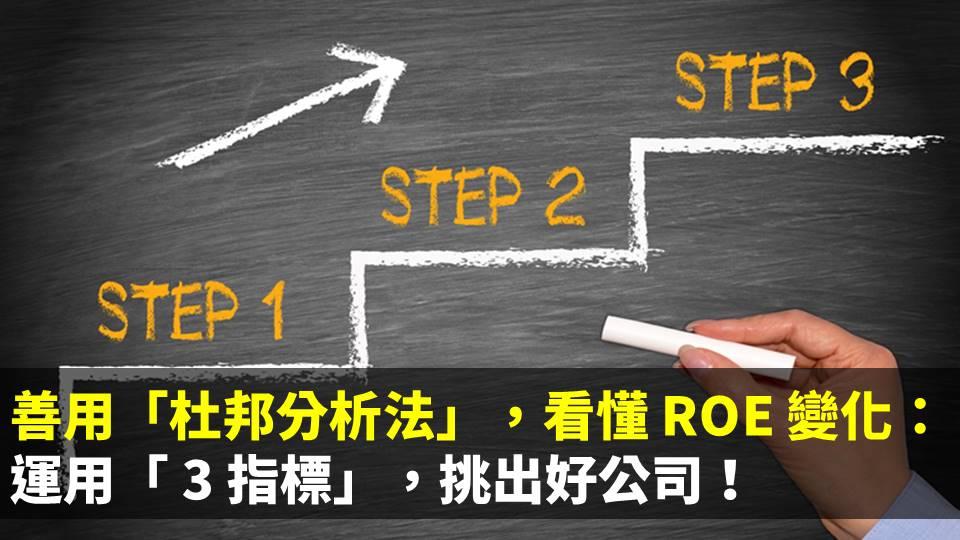 善用「杜邦分析法」,看懂 ROE 變化:運用「 3 指標」,挑出好公司!