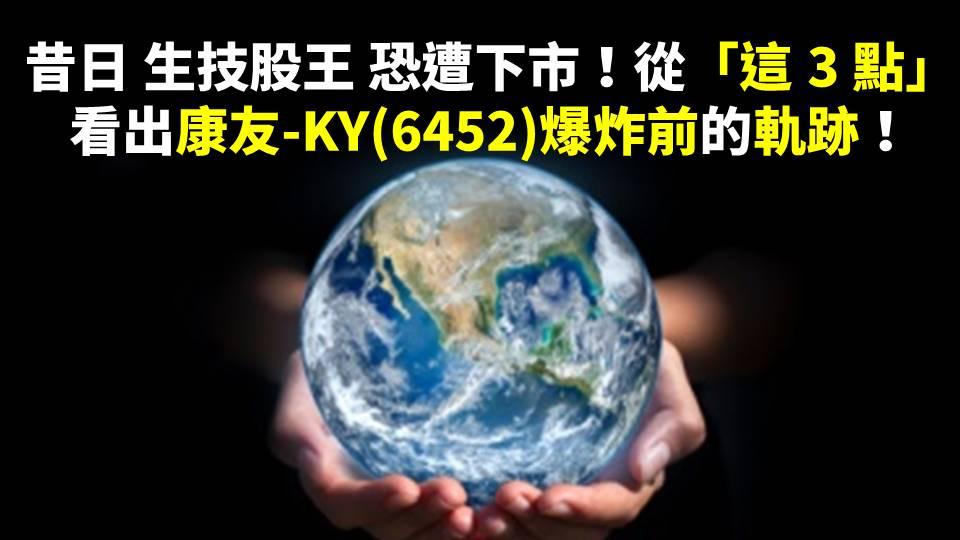 康友-KY(6452)恐遭下市!從「這 3 點」看出爆炸前的『軌跡』!