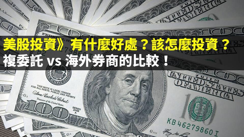 美股投資》有什麼好處?該怎麼投資?複委託 vs 海外券商的比較!