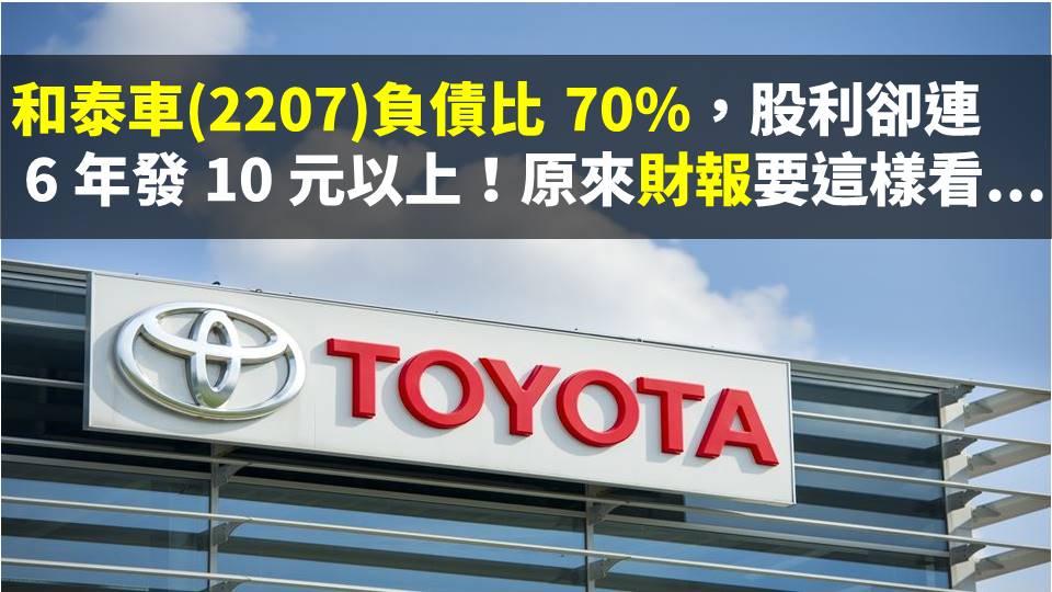 和泰車(2207)負債比 70%,股利卻連 6 年發 10 元以上!原來財報要這樣看...