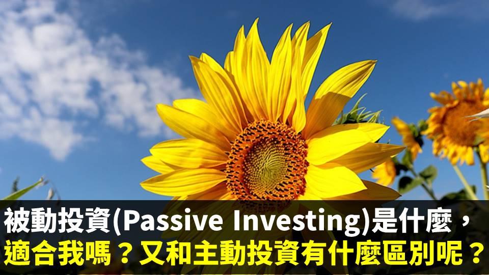 被動投資(Passive Investing)是什麼,適合我嗎?又和主動投資有什麼區別呢?