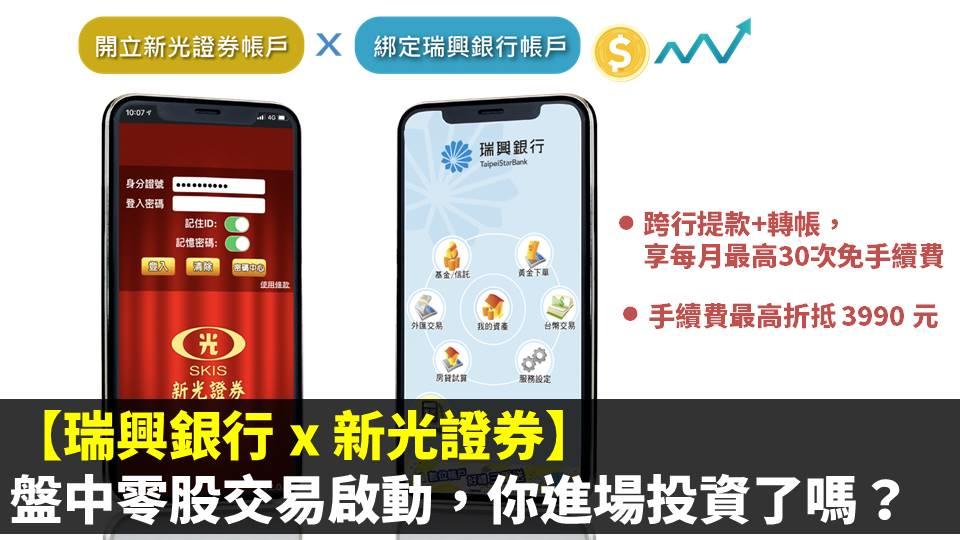 【瑞興銀行 x 新光證券】盤中零股交易啟動,你進場投資了嗎?