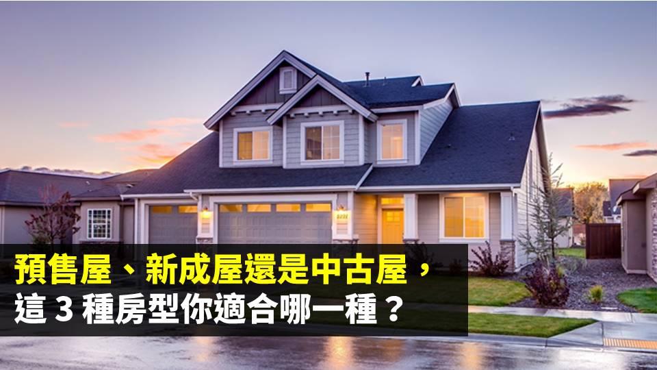 預售屋、新成屋還是中古屋,這 3 種房型你適合哪一種?