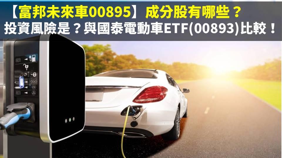 富邦未來車00895
